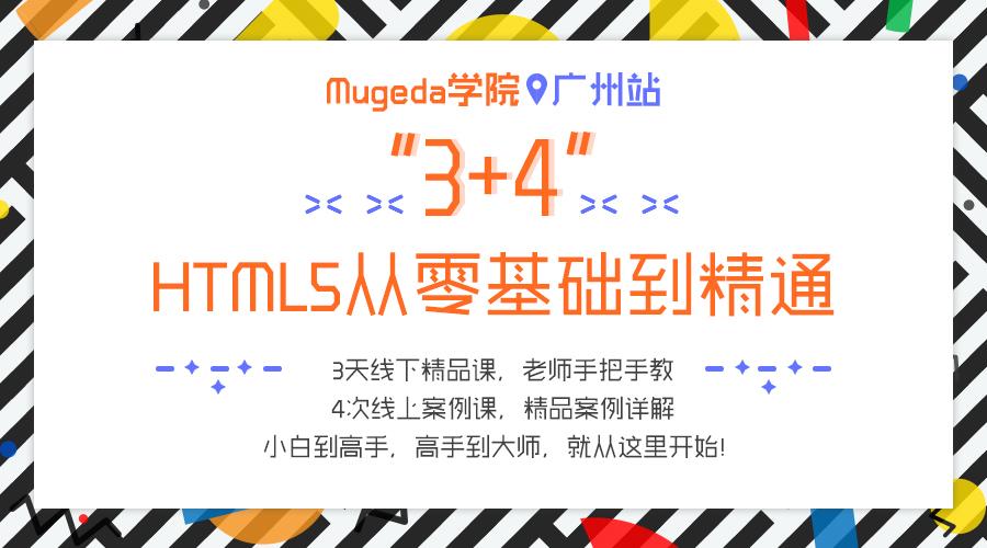 900mugeda学院广州站.jpg