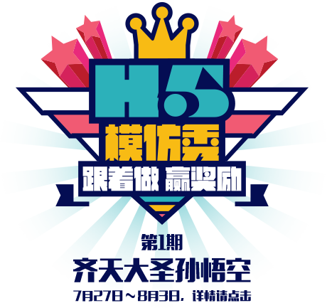 h5模仿秀.png