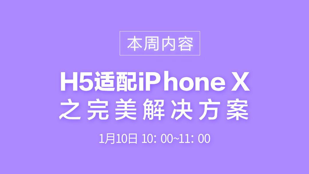 腾讯封面图课程表0104.jpg