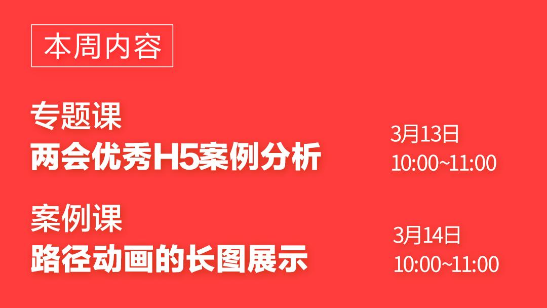 腾讯封面图课程表1080.jpg