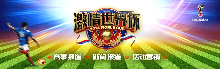轮播世界杯替换端午节.png