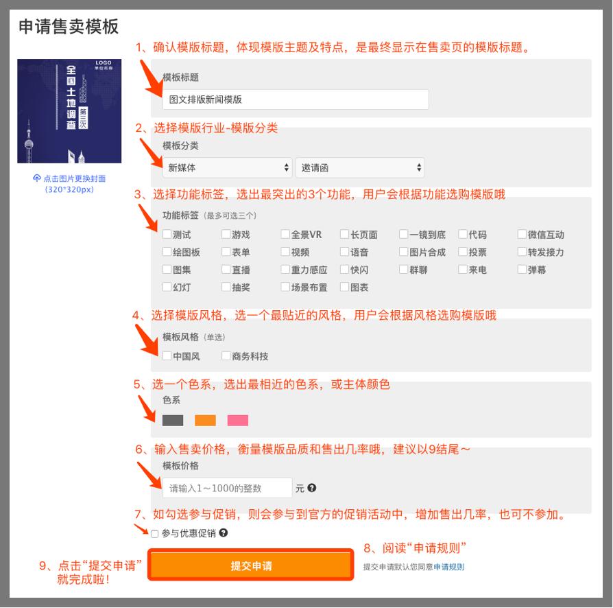 2、填写模版售卖申请.png