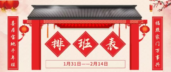 2019春节排班表.png