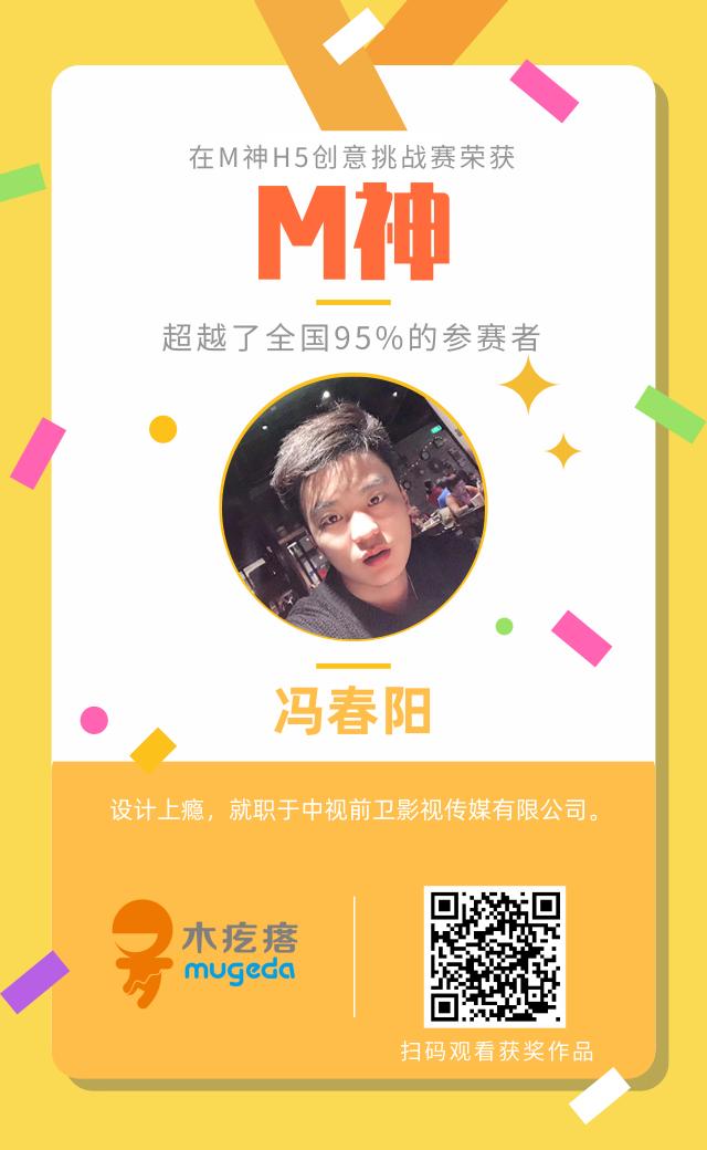 M神个人海报-冯春阳.png