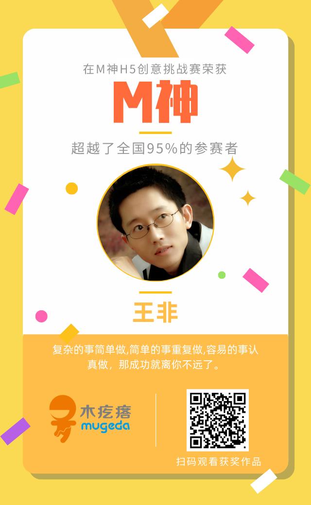 M神个人海报-王非_1.png