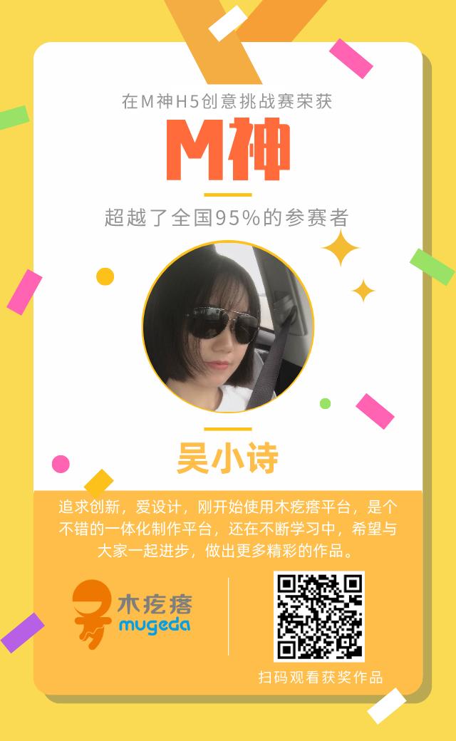 M神个人海报-吴小诗.png