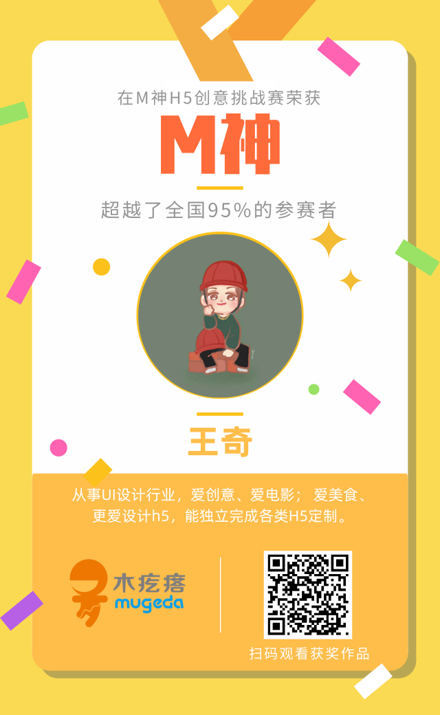 M神个人海报-王奇.png