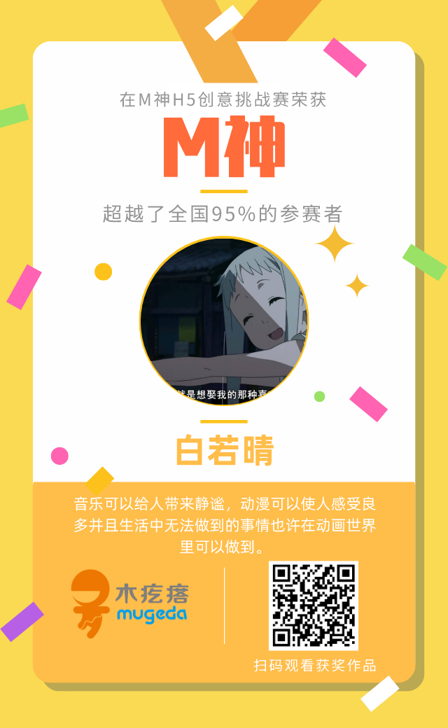 M神个人海报-白若晴.png