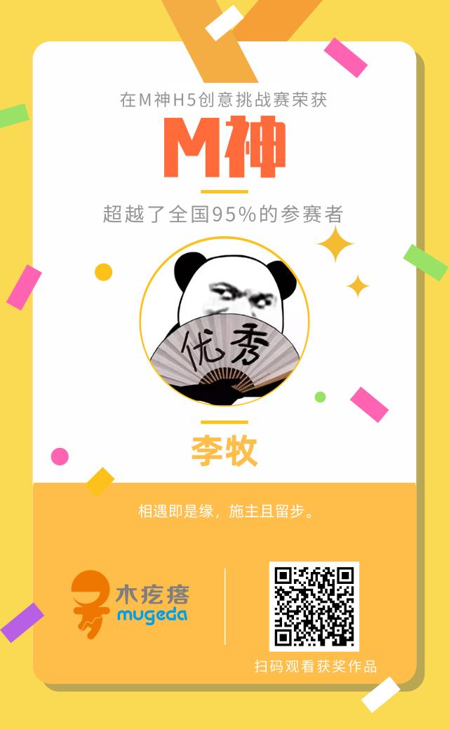 M神个人海报-司壮.png