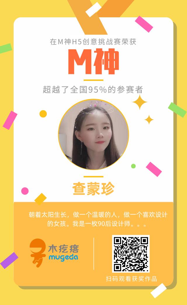 M神个人海报-查蒙珍_自定义px_2019.07_.25_.png