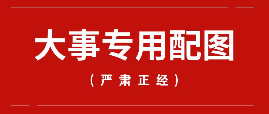 默认标题_公众号封面首图_2019.10_.17_.png