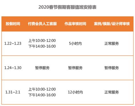 2020春节服务时间.jpg