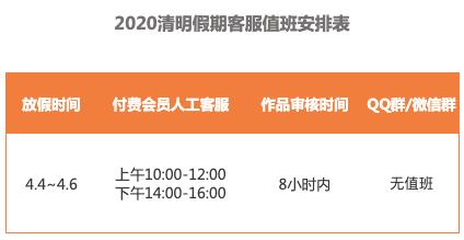 2020清明节.png