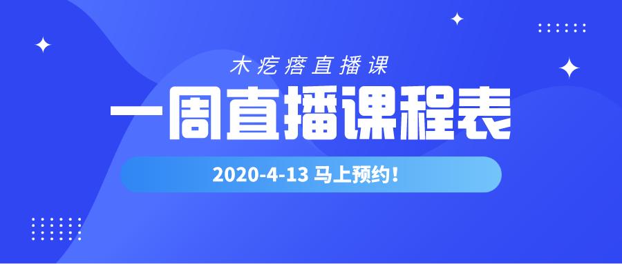 默认标题_公众号封面首图_2020-04-13-0.png