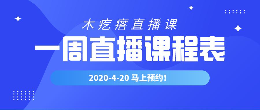 副本_未命名_公众号封面首图_2020-04-20-0.png
