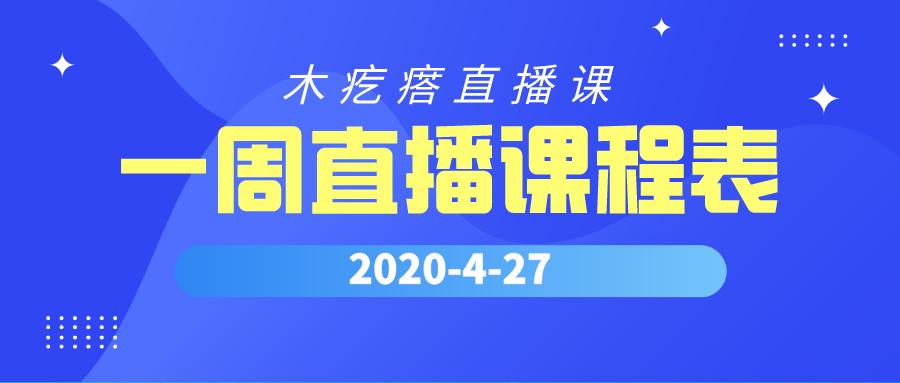 副本_未命名_公众号封面首图_2020-04-26-0.png