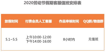 2020五一劳动节.png