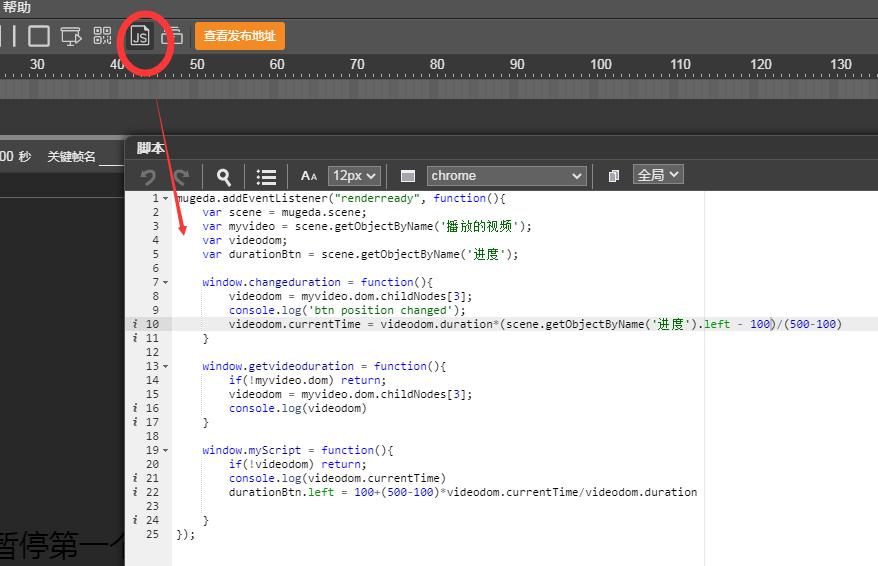 视频进度条添加代码.png